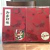 広島東洋カープの御朱印帳