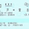 JR東日本と三陸鉄道の連絡乗車券(1)