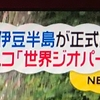 今朝。熱海が人気朝番組でも。メディアに月10本以上特集の「熱海の魅力×合法民泊」