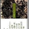 山田洋・遺句集『一草』