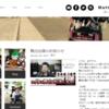 まっとんのサイト(Wix)のデザインを新しくしました。Wixさん、スマホのアプリをぜひ日本語にも対応できるようにしてください(切実)