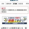 【土人傀儡南朝鮮】新日鉄住金の戦時労働に対し不当な賃金強要の最高裁判決💢💢💢【乞食傀儡南朝鮮】