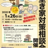 空き家対策セミナー&相談会を1月26日(日)に開催(桑折まちづくりネット)