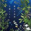 【書評・感想】『愛なき世界』三浦しをん「自分の道を行く人」を応援する恋愛小説