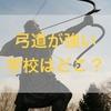 【高校弓道】2019年弓道が強い大阪の高校はどこか?大阪で弓道部がある高校はどこ?