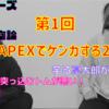 【YouTubeラジオ】「幕末志士の倒幕とAPEXのプレイスタイル」ライターズの机上の空論
