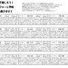 選手名鑑配布のお知らせ