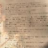 B'z春 小説から着想を得たの?「奪う勇気を捨てた者たちは」を考察中