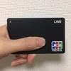 LINEPayカードは、クレジットカードを使えなくなったときにおススメ【借金していても大丈夫】