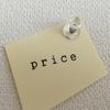 《値下げ交渉》工夫をすれば安く購入できるかも!?購入者が守るべき値引き交渉のコツ&マナー!
