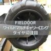 FIELDOOR ワイルドマルチキャリーロングのタイヤに注目してみました