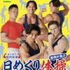 「みんなで筋肉体操」が毎日使える日めくりカレンダー化
