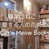 猫を愛する人のための本屋キャッツミャウブックス