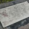 万葉歌碑を訪ねて(その474)―奈良市神功4丁目 万葉の小径(10)―万葉集 巻一 二八