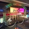 ジャニーズJr.祭り 横浜アリーナ 3/26 夜