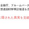 金融庁、仮想通貨ETF検討報道を否定!!裏に隠された真実を見破れ~