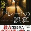 【小説・ミステリー】『パレートの誤算』―ケースワーカー殺人事件【2020年3月~ドラマ化】