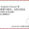 高橋ダン English Channel 電気自動車を制するのは誰?! 非テスラ3社に勝機は??(9月20日)