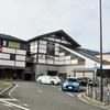 山陰本線:嵯峨嵐山駅 (さがあらしやま)