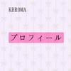 【名古屋の骨格診断KHROMA】プロフィール