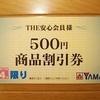 ヤマダ電機【安心会員長期保証 THE安心】この9年入会していて良かったと心から思う。