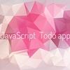 JavaScriptでToDoアプリを作る (1)