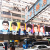 香港出張2日目(前編)。ネイザンロードでロケハンをする。