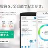 WealthNavi(ウェルスナビ)の預かり資産が300億円を突破!安い手数料で最先端のロボット投資が可能です。