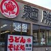 【オススメ5店】延岡市・日向市(宮崎)にある定食が人気のお店