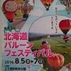 8月5日~7日、熱気球が空を舞う