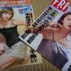 米倉涼子と『FRIDAY』