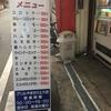 上本町の「グリルやまたけ」コロッケが値上げ
