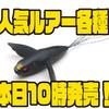 マイクロダッジなどレイドジャパン注目商品各種、本日10時より発売!