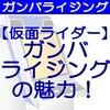 【超初心者向け】最強ライダー決定戦!ガンバライジングの魅力