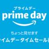 Amazonプライムデーいつ?2018年7月16日12時~7月17日23:59の期間限定セール