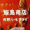 【佐野名物】いもフライだぞ「飯島商店」老舗との運命の出会い、佐野駅から徒歩5分!