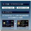 ExtremeCardユーザーのためのReadersCard事前ガイド