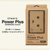 cheero Power Plusダンボーバージョンが新発売:10400mAhモバイルバッテリー