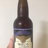 【鎌倉生まれ、鎌倉育ちのクラフトビール】「鎌倉ビール星」飲んでみた感想!