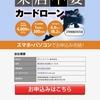 【金融】ダイレクトワン株式会社