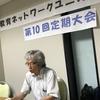 熊本教育ネットワークユニオン学習会・第10回定期大会
