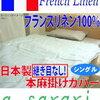 掛け布団がセールに関係なしの安さ~!フランスシングルがオススメ | ウォッシャブル