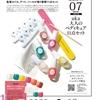 5月28日 GLOW 2020年7月号増刊