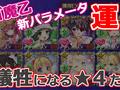 【59】【ゴ魔乙】新パラメータ「運」の強化のために★3・★4を一掃した