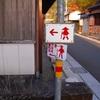 大坂へんろ道 七子峠 37番岩本寺
