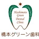 橋本グリーン歯科ブログ