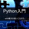【Python入門】with構文を使いこなそう