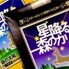 【長野・阿智村】「星降る森のカリー」を食べました