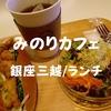 【銀座ランチ】子連れにも優しい「みのりカフェ」銀座三越9Fでお手頃サンドセット