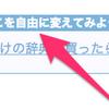 【はてなブログ】おすすめ記事・関連記事リンクの見出し・アイコンを変更するカスタマイズ